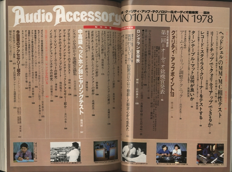 AUDIO ACCESSORY NO.010 1978 AUTUMN  画像