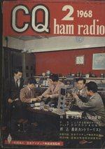 CQ HAM RADIO 1968年2月号