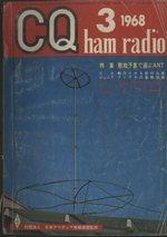 CQ HAM RADIO 1968年3月号