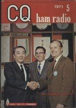 CQ HAM RADIO 1971年5月号