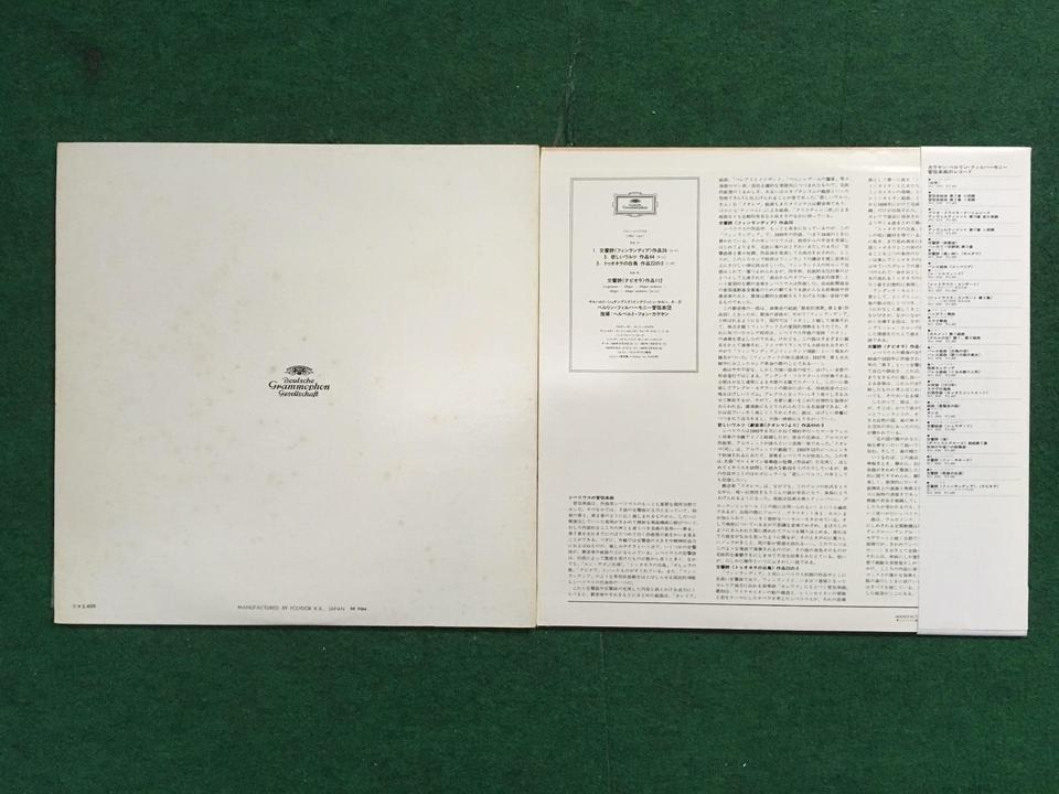 ヘルベルト・フォン・カラヤン16枚セット  画像
