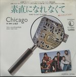 「HARD TO SAY I'M SORRY」「SONNY THINK TWICE」/CHICAGO