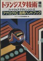 アナログIC活用ハンドブック/トランジスタ技術 増刊