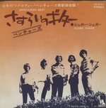 「MANCHURIAN BEAT」「SUGAR SUGAR」/THE VENTURES