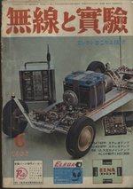 MJ-無線と実験- 1966年06月号
