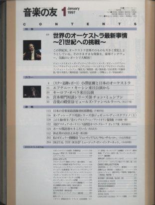 音楽の友 1997年1月号  画像