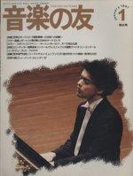 音楽の友 1997年1月号