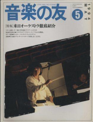 音楽の友 1994年5月号  画像