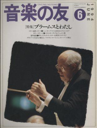 音楽の友 1994年6月号  画像