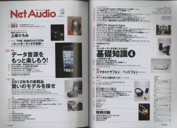 NET AUDIO NO.8 2012 WINTER  画像