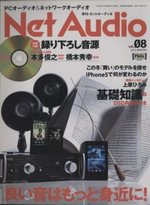 NET AUDIO NO.8 2012 WINTER