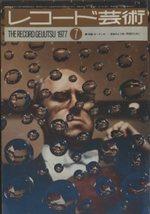 レコード藝術 1977年7月号