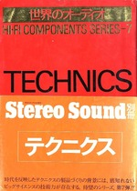 TECHNICS/HI-FI COMPONENTS SERIES-7