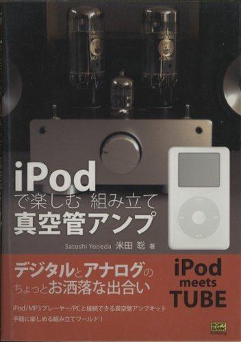 iPodで楽しむ 組み立て真空管アンプ  画像