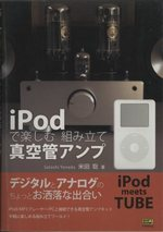 iPodで楽しむ 組み立て真空管アンプ