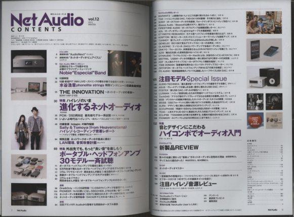 Net Audio vol.12  画像