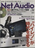 Net Audio vol.12