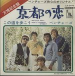 「KYOTO DALL」「ON A NARROW STREET」/THE VENTURES