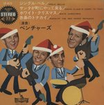 「JINGLE BELLS」「SANTA CLAUS IS COMIN' TO TOWN」「WHITE CHRISTMAS」「RUDOLPF THE RED NOSED REINDEER」/THE VENTURES