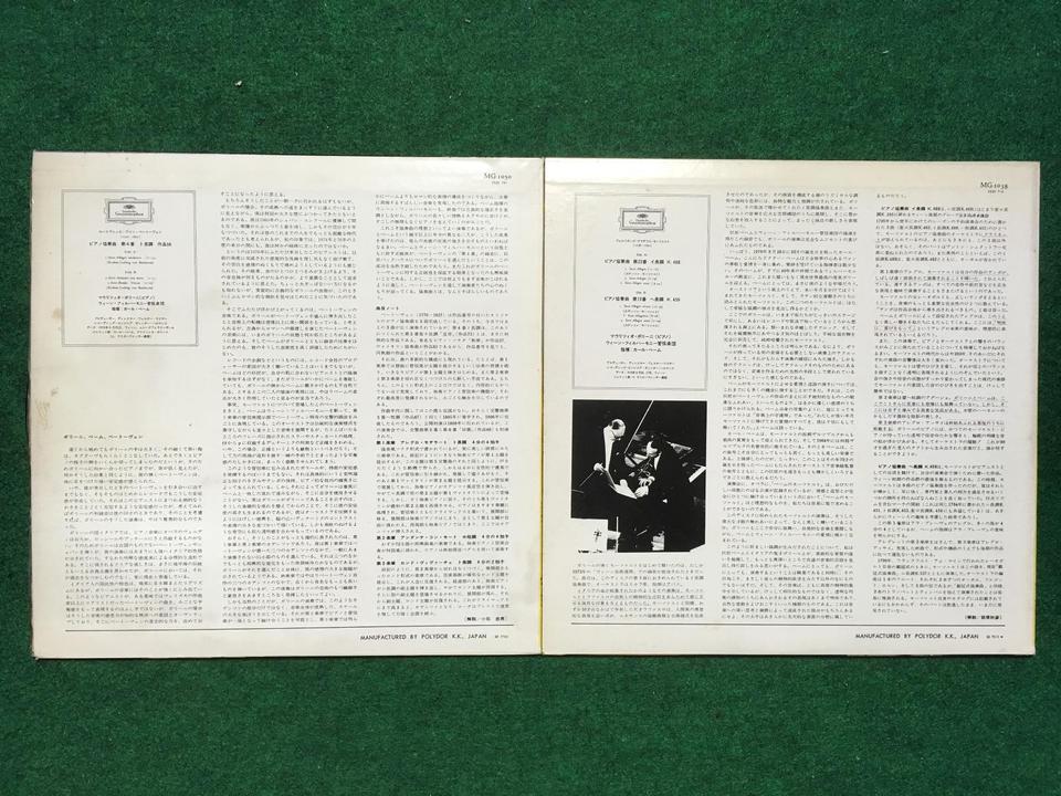 マウリツィオ・ポリーニ10枚セット  画像