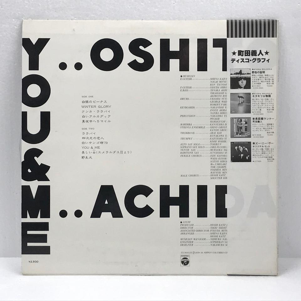 YOU&ME/町田義人 町田義人 画像