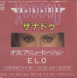 「XANADU」「WHENEVER YOU'RE AWAY FROM ME」/OLIVIA NEWTON-JOHN