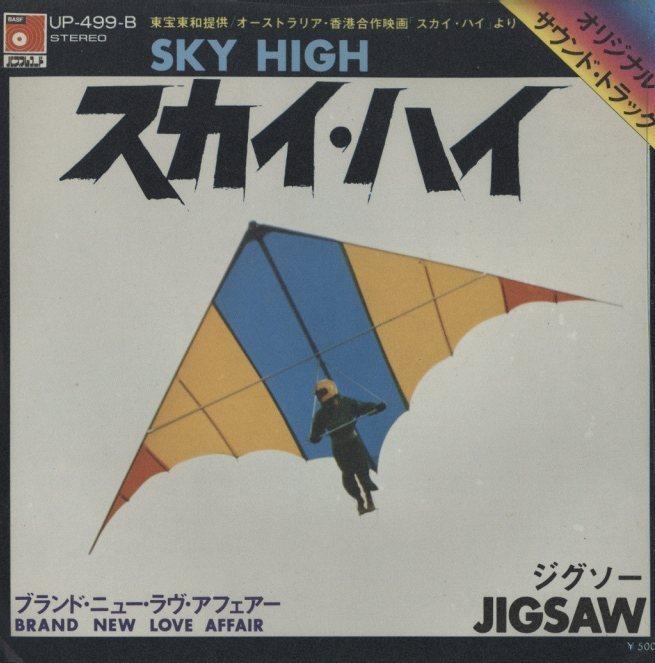 「SKY HIGH」「BRAND NEW LOVE AFFAIR」/JIGSAW JIGSAW 画像