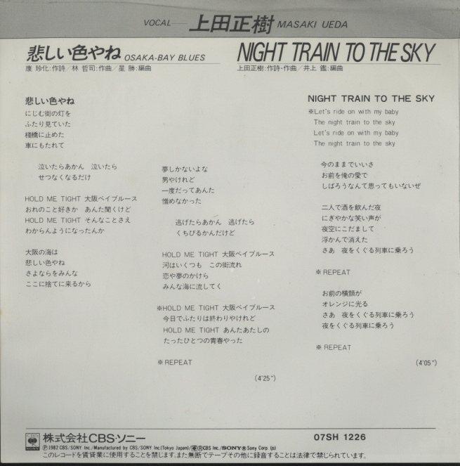 「悲しい色やね」「NIGHT TRAIN TO THE SKY」/上田正樹 上田正樹 画像