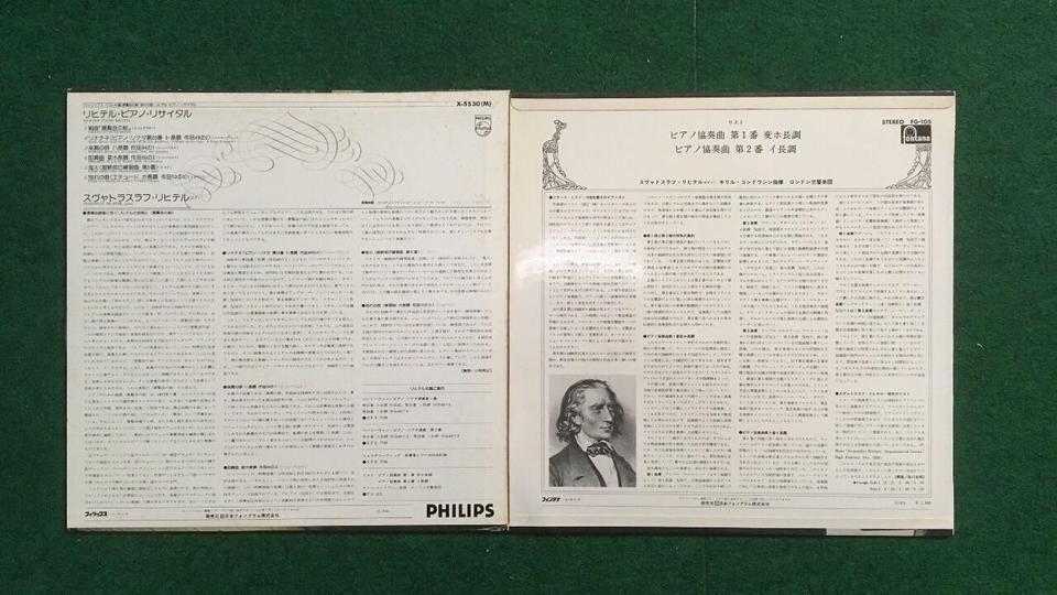 スヴャトスラフ・リヒテル12枚セット  画像