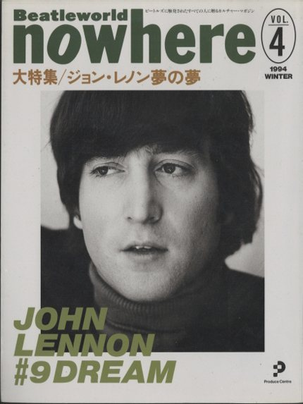Beatleworld nowhere VOL.4/1994 WINTER  画像