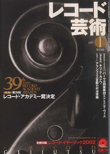 レコード芸術 NO.616 2002年1月  画像