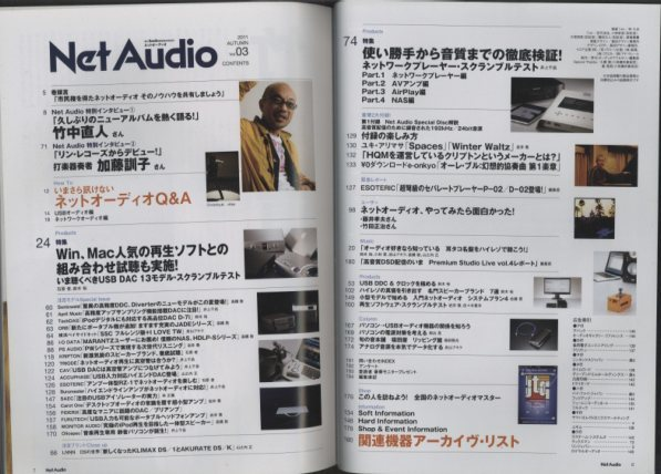 Net Audio vol.03  画像