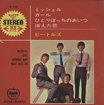 「MITCHELLE」「GIRL」「NOWHERE MAN」「WHAT GOES ON」/THE BEATLES