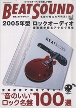 BEAT SOUND NO.5 2005