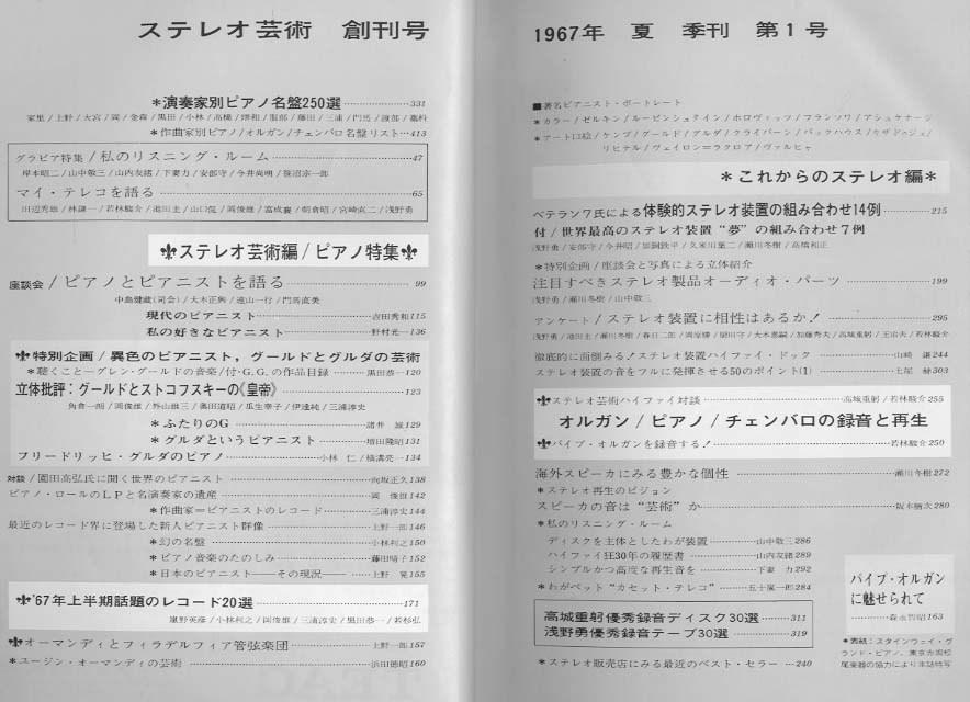ステレオ芸術 1967年 no.1 夏  画像