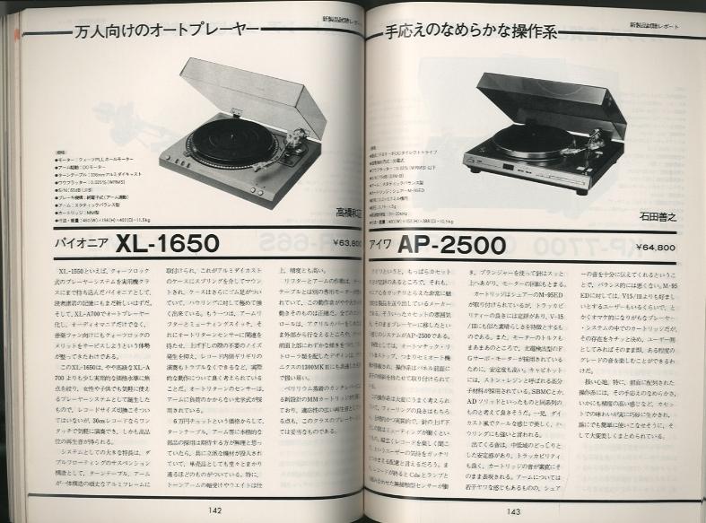 ベスト・ステレオ・コンポ'78/ステレオ芸術12月号臨時増刊  画像