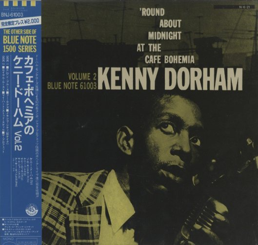 'ROUND ABOUT MIDNIGHT AT THE CAFE BOHEMIA VOL.2 KENNY DORHAM  LPジャズ 画像a