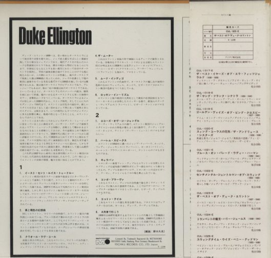 THE BEST OF DUKE ELLINGTON DUKE ELLINGTON 画像