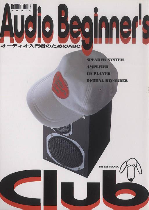 AUDIO BEGINNER'S CLUB  画像