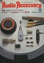 AUDIO ACCESSORY NO.010 1978 AUTUMN
