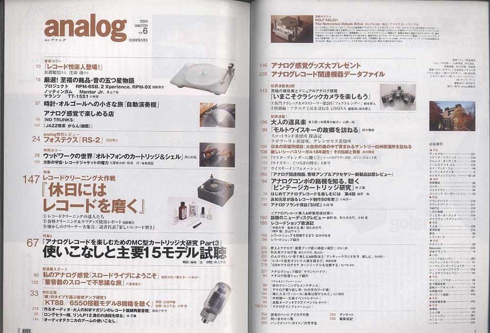 analog vol.06 2004 WINTER  画像