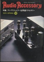 AUDIO ACCESSORY NO.012 1979 SPRING