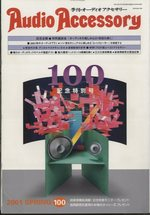 AUDIO ACCESSORY NO.100 2001 SPRING