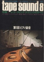 TAPE SOUND NO.8 1972