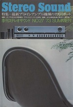 STEREO SOUND NO.027 1973 SUMMER