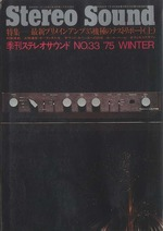 STEREO SOUND NO.033  1975 WINTER