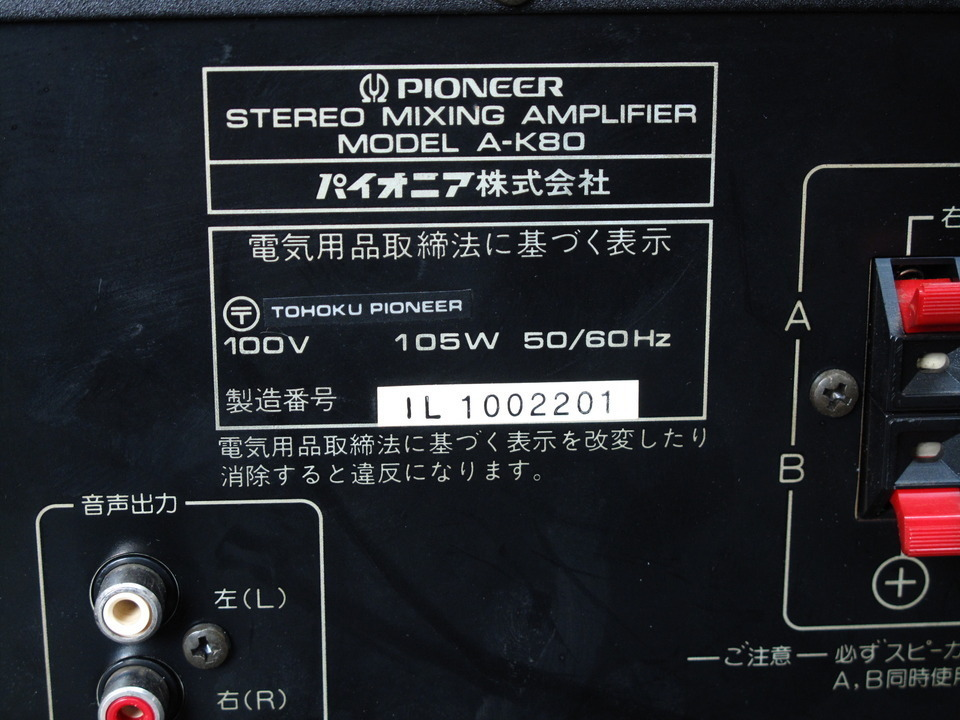 A-K80 PIONEER 画像