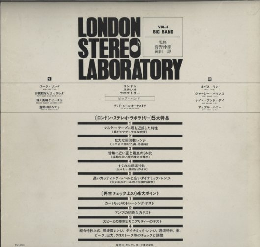LONDON STEREO LABORATORY VOL.4 /ビッグ・バンド   画像