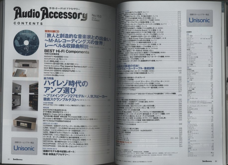 AUDIO ACCESSORY NO.153 2014 SUMMER   AUDIO ACCESSORY 画像b