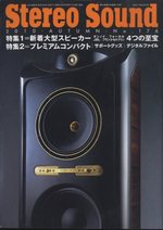 STEREO SOUND NO.176 2010 AUTUMN